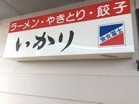 チャーシューたっぷりの炒飯鼠ヶ関「いかり」 - ビバ自営業2