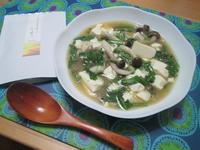 チアシード入り!豆腐と春菊のチアシードあんかけ - candy&sarry&・・・2