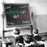 入門クラス開講します - centro italiano di fukuoka
