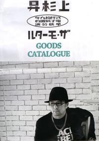 ELECTRIC TOUR2019 The Mortalツアー - 上杉昇さんUnofficialブログ ~Fragmento del alma~