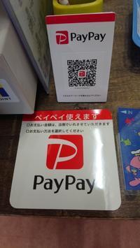 大洗まいわい市場  本日から、PayPay始まりました。m(__)m - わいわいまいわい-大洗まいわい市場公式ブログ