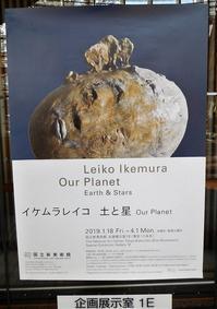 国立新美術館「イケムラレイコ土と星Our Planet」展を鑑賞して② - 美術とバイクと旅行と登山とエトセトラ