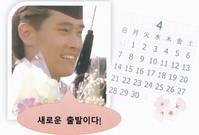 「CMの監督さんのインスタから!」+「7月の韓国行」+「体操教室」4/1(月) - あばばいな~~~。