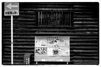 壬生-3 - Hare's Photolog