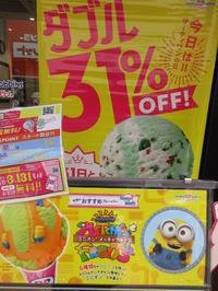 【池袋情報】リニューアルしたサーティワンアイスクリーム 池袋店 - 池袋うまうま日記。