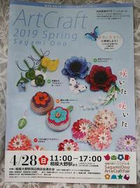 明日は相模大野アートクラフト市です^^ - 布の花~花びらの行方 Ⅱ