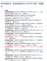 2019年3月期オフィス研究会報告 - 歯科医師・歯科衛生士・歯科技工士全てが顕微鏡の歯科医院。超高画質microCT FDP8.東京職人歯医者