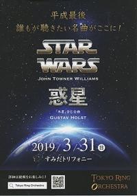 『第二回 Tokyo Ring Orchestraコンサート/宇宙の旅路』 - 【徒然なるままに・・・】