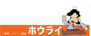 お店での接客は大事だと思ってるんです?? - 松江ホウライ家具フトン雑貨通信