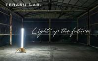 明かり専門site「terasuLab」開設 - 明かり・災害・蓄電池  このキーワードでいろいろな取り組みをご紹介致します。
