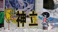 190327 神立高原スキー場(40回目) - 100日記