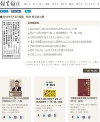 本日の朝日新聞に書籍広告出稿、『「一帯一路」詳説』など7冊良書を紹介 - 段躍中日報