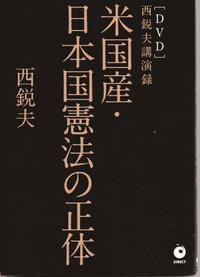 日本人の日本人による日本人の為の憲法 - あんつぁんの風の吹くまま