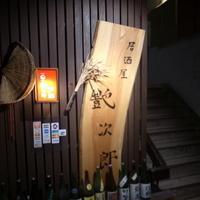 居酒屋 艶次郎 / 富山市桜町 - そばっこ喰いふらり旅