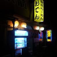 駅前ラーメン ひげ / 富山市神通本町 - そばっこ喰いふらり旅