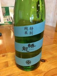 平成最後の日本酒と熟成させた日本酒。 - 旨い地酒のある酒屋 酒庫なりよしの地酒魂!