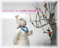 新元号「令和」 - うつくしき日本