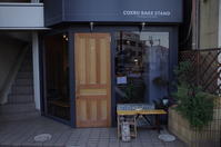 COERU BAKE STAND東京都練馬区東大泉/カフェ~練馬区をぶらぶら その9 - 「趣味はウォーキングでは無い」