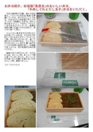 お弁当紹介。松坂屋「美濃吉」のおいしい弁当、「牛肉しぐれとだし玉子」弁当をいただく。
