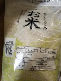 nanacoに2万円チャージ〜再び〜 - DAY BY DAY