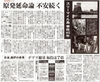 スリーマイル島事故40年原発延命論不安続く/東京新聞 - 瀬戸の風