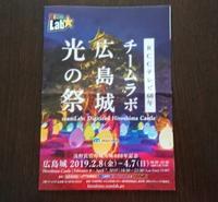 びっくりだった広島城へのお出かけ♪ - はりねずみの日記帳