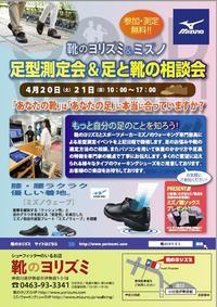 無料足型計測会開催 - 靴のヨリズミ 店長のブログ    Kutsulog Blog