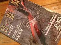 雑誌 釣道楽、ヤフー店にアップしました。 - 店主のマニアック日記