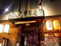 居酒屋 きんぼし/札幌市 東区 - 貧乏なりに食べ歩く 第二幕