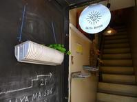 やさしい台湾ランチのお店@ダイヤメゾン - 猫空くみょん食う寝る遊ぶ Part2