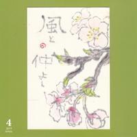 4月のカレンダーは桜♪♪ - NONKOの絵手紙便り