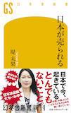 国民の生活よりも大企業の利益!?〜『日本が売られる』 - ブックラバー宣言