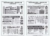 20190402 【県議選挙】選挙公報 - 杉本敏宏のつれづれなるままに