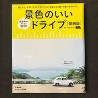 [WORKS]景色のいいドライブ[関西版] - 机の上で旅をしよう(マップデザイン研究室ブログ)