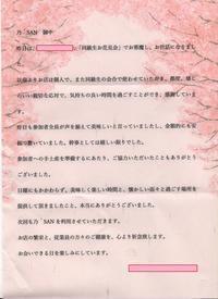 【初めてのお礼状】 - 遊食彩旬 乃'SAN