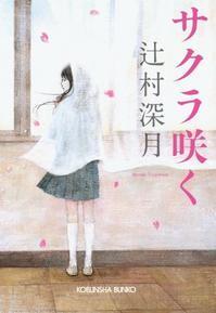 辻村深月作「サクラ咲く」を読みました。 - rodolfoの決戦=血栓な日々