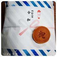 *祝 新元号 令和 大丸饅頭* - *つばめ食堂 2nd*