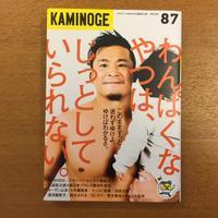KAMINOGE vol.87 - 湘南☆浪漫