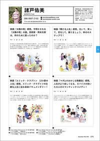 「イラストレーションファイル2019」販売中です! - 佑美帖