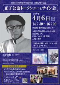 本日、岡山にて正子公也トークショー&サイン会開催! - Suiko108 News