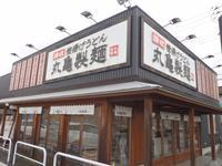 丸亀製麺 - 化石部の父