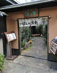 お箸でいただく洋食のお弁当・津つ井総本店@赤坂 - カステラさん