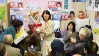 東久留米永田まさ子市議の事務所開き - こんにちは 原のり子です