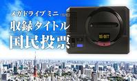 メガドライブミニの発売日決定:令和元年9月19日 - 朕竹林  ~ネットとゲームとmobileな日々~