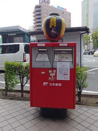 ポスト34_秋田駅西口前竿燈ポスト - デザインスタジオ バオバブのスクラップブック