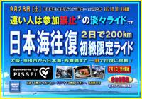 9/28.29(土.日)日本海往復2日で200km初級限定ライド - ショップイベントの案内 シルベストサイクル