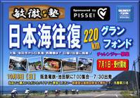 10/6(日)日本海往復220kmグランフォンド - ショップイベントの案内 シルベストサイクル