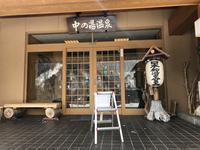 【館内編】秘湯「中の湯温泉」 - よく飲むオバチャン☆本日のメニュー