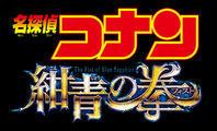 劇場版『名探偵コナン 紺青の拳』公開中 - ベイブリッジ・スタジオ ブログ