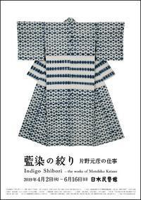片野元彦作品集 - 布とお茶を巡る旅